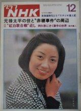 グラフNHK 昭和50年12月号 (表紙・三林京子)萩尾みどり、阿久悠ほか