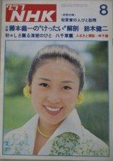 グラフNHK 昭和50年8月号 (表紙・堀越陽子)八千草薫「けったいな人々」「水色の時」ほか