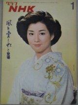 グラフNHK 昭和51年1月号 (表紙・吉永小百合)大河ドラマ「風と雲と虹と」林寛子ほか