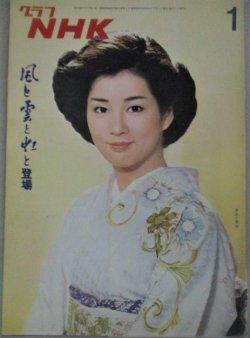 画像1: グラフNHK 昭和51年1月号 (表紙・吉永小百合)大河ドラマ「風と雲と虹と」林寛子ほか