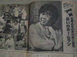 画像4: グラフNHK 昭和51年9月号 (表紙・真野響子)三波伸介お笑いオンステージ、草刈正雄ほか
