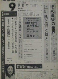 画像2: グラフNHK 昭和51年9月号 (表紙・真野響子)三波伸介お笑いオンステージ、草刈正雄ほか