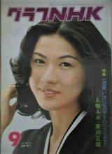 グラフNHK 昭和51年9月号 (表紙・真野響子)三波伸介お笑いオンステージ、草刈正雄ほか