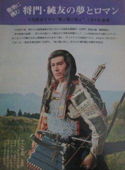 画像2: グラフNHK 昭和51年1月号 (表紙・吉永小百合)大河ドラマ「風と雲と虹と」林寛子ほか