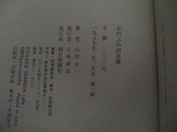 画像2: 山田太一「丘の上の向日葵」初版・帯付 *原作小説
