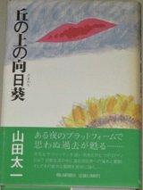 山田太一「丘の上の向日葵」初版・帯付 *原作小説
