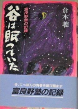 画像1: 倉本聰「谷は眠っていた 富良野塾の記録」初版・帯付