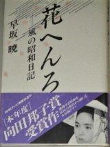 早坂暁シナリオ集「花へんろ 風の昭和日記」初版・帯付