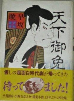 画像1: 早坂暁シナリオ集「天下御免」初版・帯付
