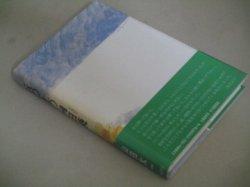 画像3: 山田太一「丘の上の向日葵」初版・帯付 *原作小説