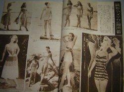 画像2: 生活文化LIFE&CULTURE(昭和23年7月号)最新アメリカの海浜着ほか
