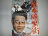 鶴田浩二「日本暗黒街」東映ギャング映画