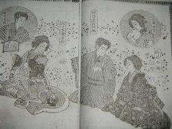 画像2: 鶯亭昌安・編「貞節雪之梅 全」昭和20年初版/挿画入り