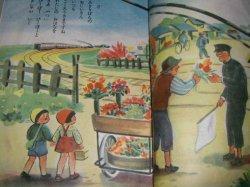 画像3: キンダーブック第三集 第十一編(昭和24年)はなうりおじいさん