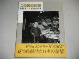 長野重一 写真の仕事「この国の記憶」帯付