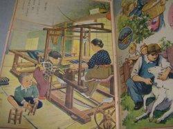 画像3: キンダーブック第五集 第九編(昭和25年)きもの