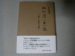 画像1: 大映テレビ独立の記録「昭和思い出の記」安部道典
