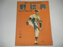 画像1: 野球界 昭和23年7月号/バッテリー閑談(土井・梶岡)ほか