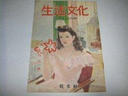 画像1: 生活文化LIFE&CULTURE(昭和23年4月号)国際結婚,春のスポーツ服ほか