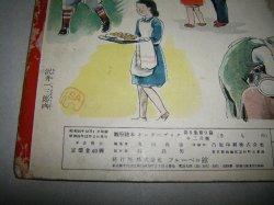 画像2: キンダーブック第五集 第九編(昭和25年)きもの