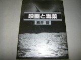 熊井啓「映画と毒薬」