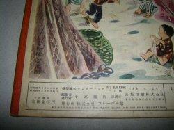 画像2: キンダーブック第七集 第十二編(昭和28年)はるになる