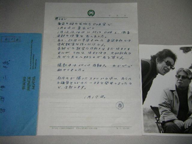 映画監督 加藤泰・直筆書簡(倉...
