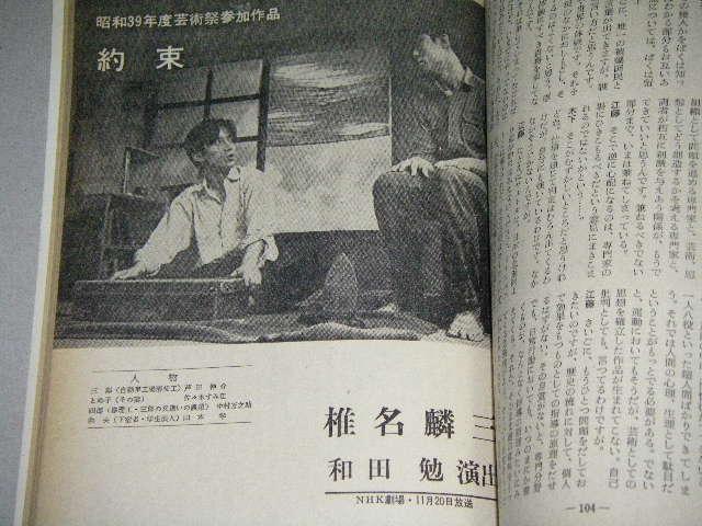 雑誌「テレビドラマ」昭和40年1...