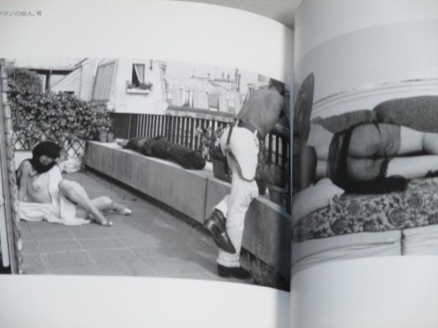 池田満寿夫写真集「楽園のこちら...