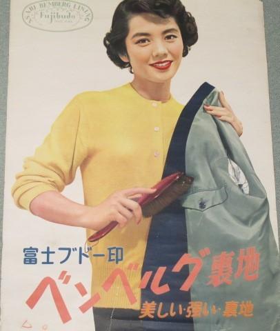 服地素材の古いポスター