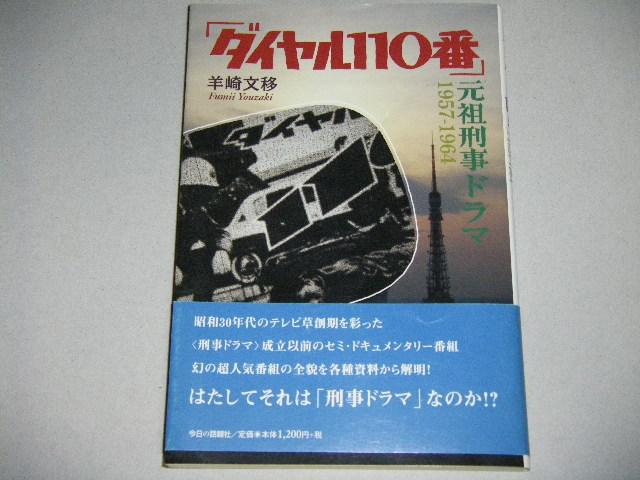 ダイヤル110番・元祖刑事ドラマ1...