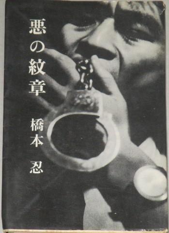 橋本忍「悪の紋章」山崎努・主演映画小説版 - 古書 ひふみや