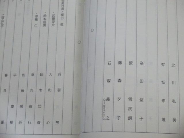 菊川怜 沢村一樹「OL銭道」ドラマ台本(5)佐藤藍子/原作・青木雄二 ...