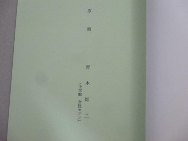 菊川怜 沢村一樹「OL銭道」ドラマ台本(8)佐藤藍子/原作・青木雄二 ...