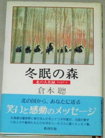倉本聰エッセイ集「冬眠の森 北の人名録 Part.2」帯付 - 古書 ひふみや